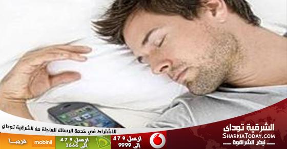 الاحتفاظ بالهاتف المحمول داخل غرف النوم يسبب الأرق