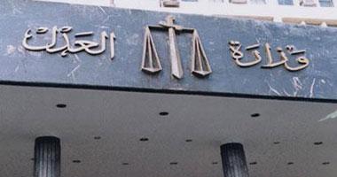 وزارة العدل أرشيفية