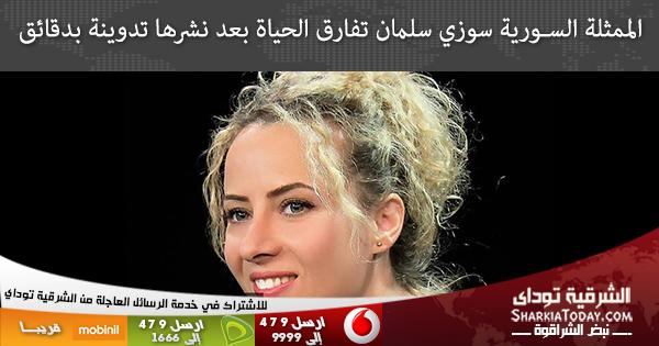 الممثلة السورية سوزي سلمان تفارق الحياة بعد نشرها تدوينة بدقائق