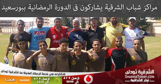 مراكز شباب الشرقية يشاركون فى الدورة الرمضانية ببورسعيد