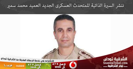 ننشر السيرة الذاتية للمتحدث العسكرى الجديد العميد محمد سمير