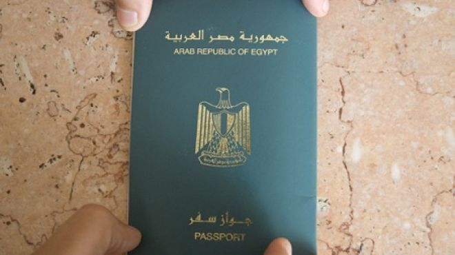 جواز سفر مصري