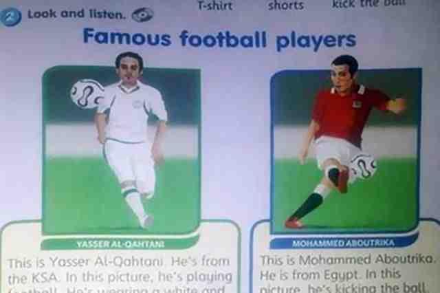 ياسر القحطاني و أبو تريكة