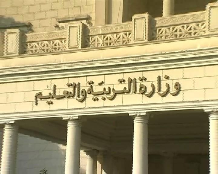 موقع-وزارة-التربية-والتعليم