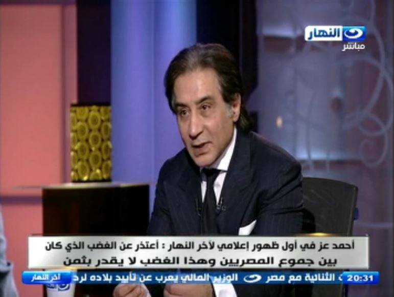 أحمد عز  أعتذر أننى كنت أحد الأشخاص الذين ثار عليهم الشعب فى 2011