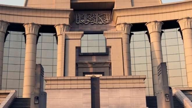 المحكمة-الدستورية-العليا