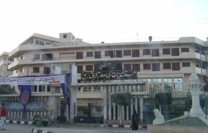 مستشفى-الزقازيق-الجامعى