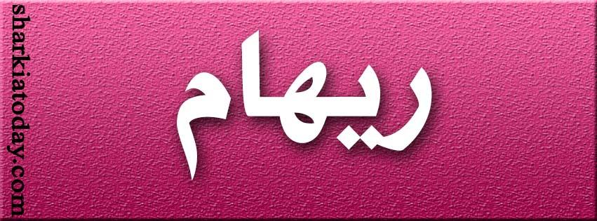 معني اسم ريهام