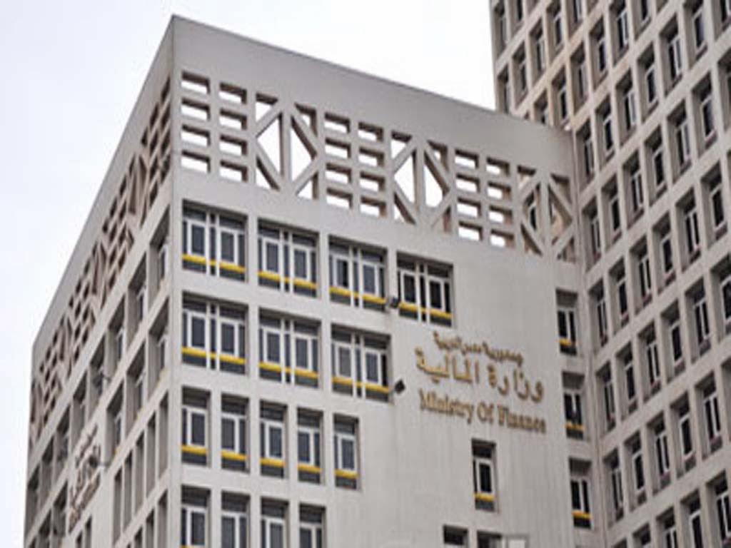 وزارة-المالية1
