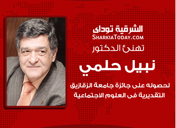 الدكتور نبيل حلمي يحصل على جائزة جامعة الزقازيق التقديرية في العلوم الإجتماعية