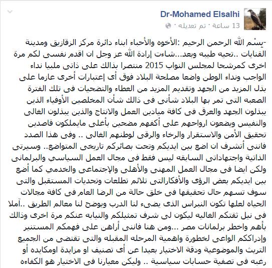 تعرف على تفصيل رسالة المرشح محمد الصالحى إلى أهالي الدائرة الثانية بالزقازيق