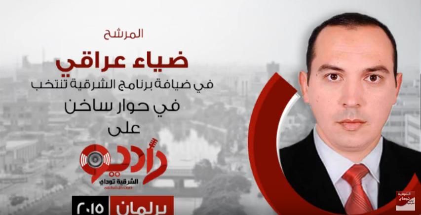 ضياء عراقي عبر الشرقية تنتخب سأركز على القوانين الخاصة بالمواطن المصري البسيط أولا