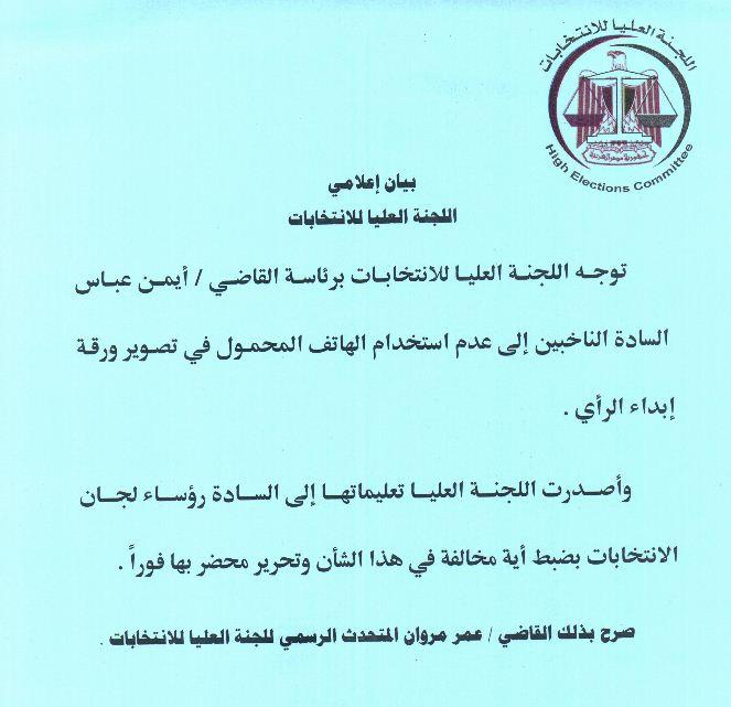 اللجنة العليا للإنتخابات