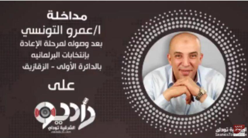مداخلة عمرو التونسى