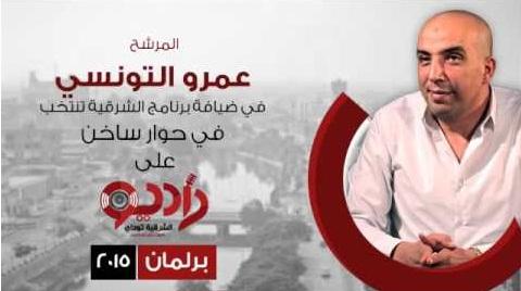 عمرو التونسى