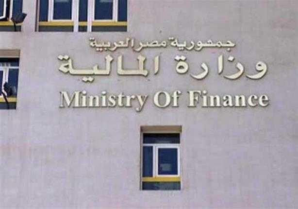 وزارة المالية بمصر