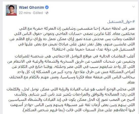 112015413710308وائل-غنيم،-مبادرة،-مصالحة،-حوار-المستقبل،-نقاش،-مراجعات،-اخبار-السياسة،-اخبار-مصر-(1)