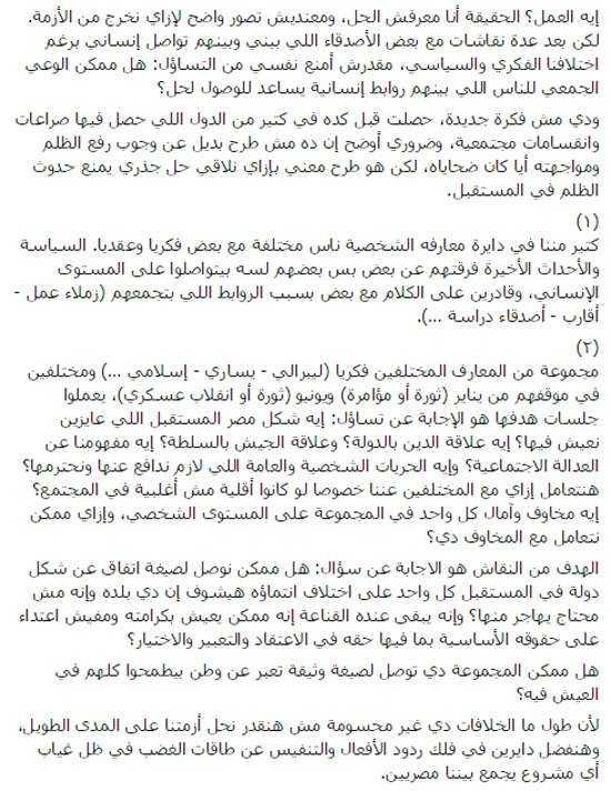 112015413710308وائل-غنيم،-مبادرة،-مصالحة،-حوار-المستقبل،-نقاش،-مراجعات،-اخبار-السياسة،-اخبار-مصر-(2)