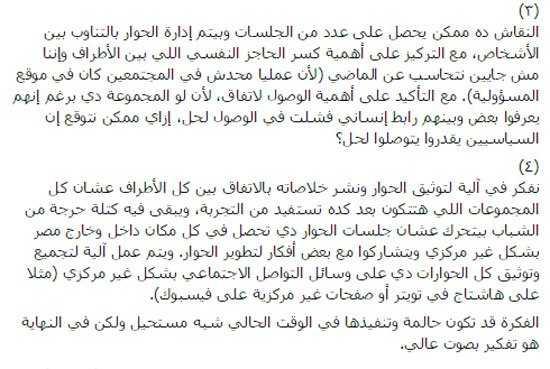 112015413710308وائل-غنيم،-مبادرة،-مصالحة،-حوار-المستقبل،-نقاش،-مراجعات،-اخبار-السياسة،-اخبار-مصر-(3)