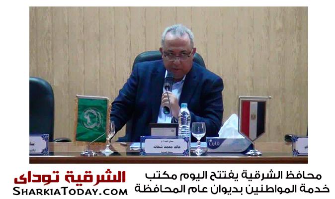 محافظ الشرقية يفتتح اليوم مكتب خدمة المواطنين بديوان عام المحافظة