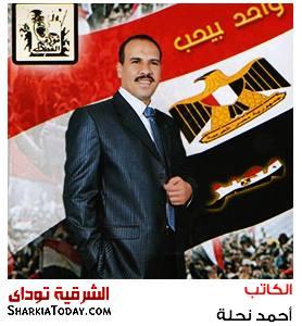أحمد نحلة