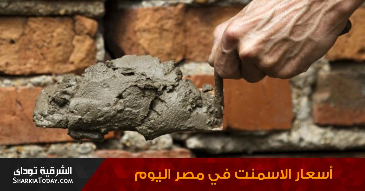 أسعار الاسمنت في مصر اليوم