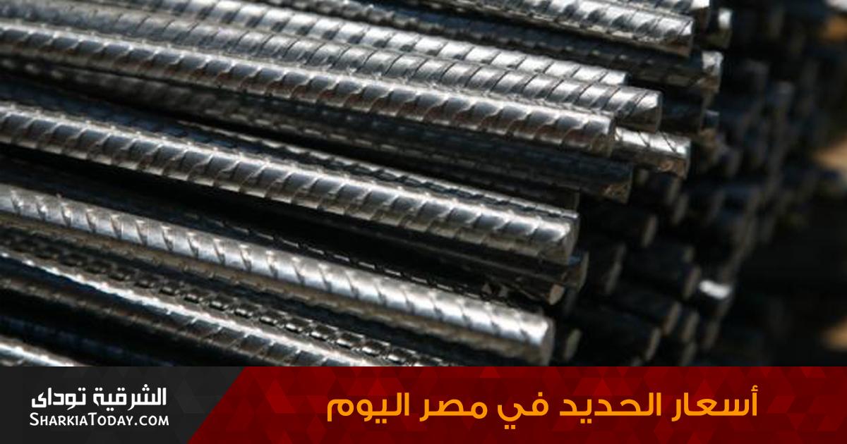 أسعار الحديد