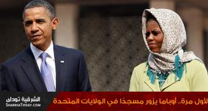 أوباما يزور مسجدًا في الولايات المتحدة