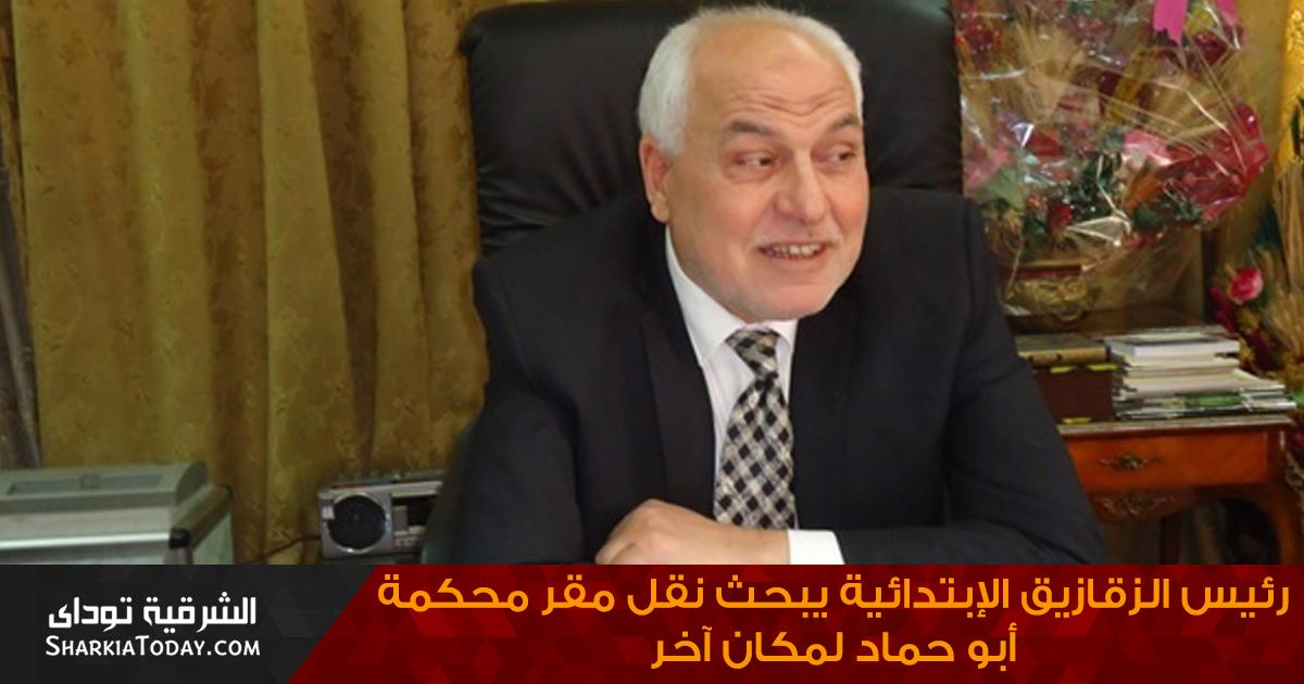 رئيس محكمة الزقازيق الإبتدائية يبحث نقل مقر محكمة أبو حماد لمكان آخر