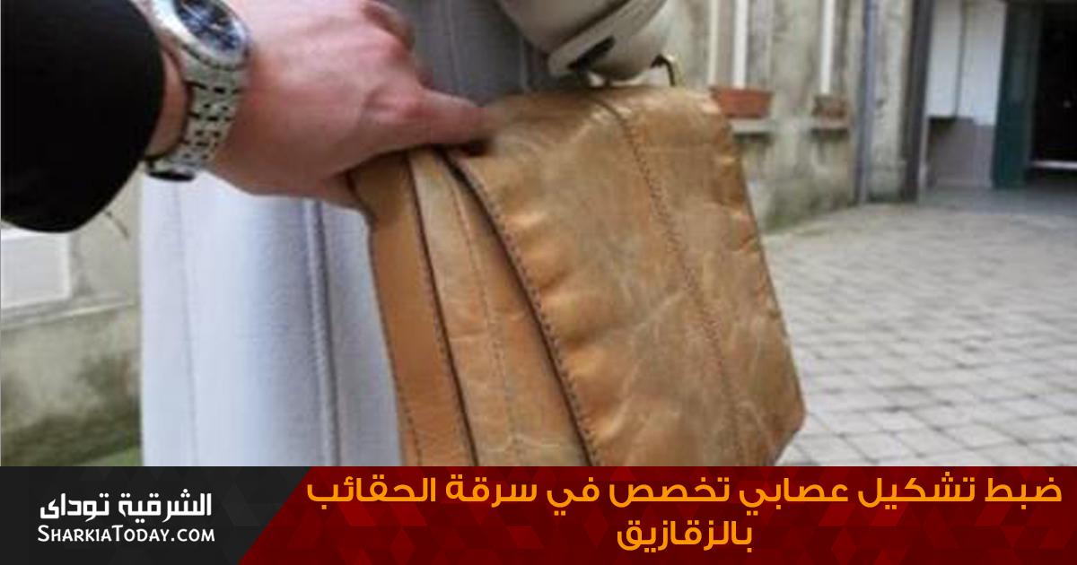 ضبط تشكيل عصابي تخصص في سرقة الحقائب بالزقازيق