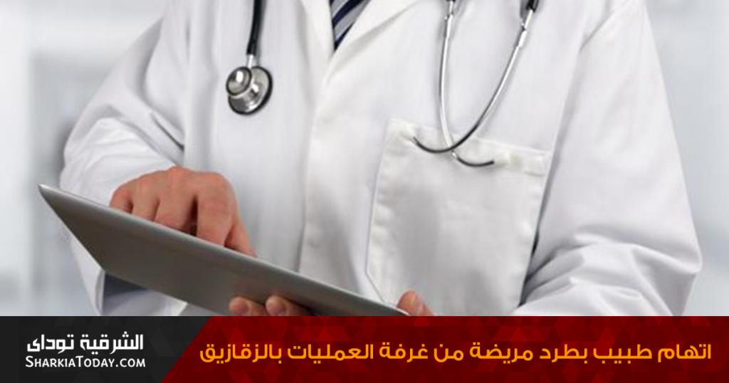 محضر يتهم طبيب بطرد مريضة من غرفة العمليات بالزقازيق