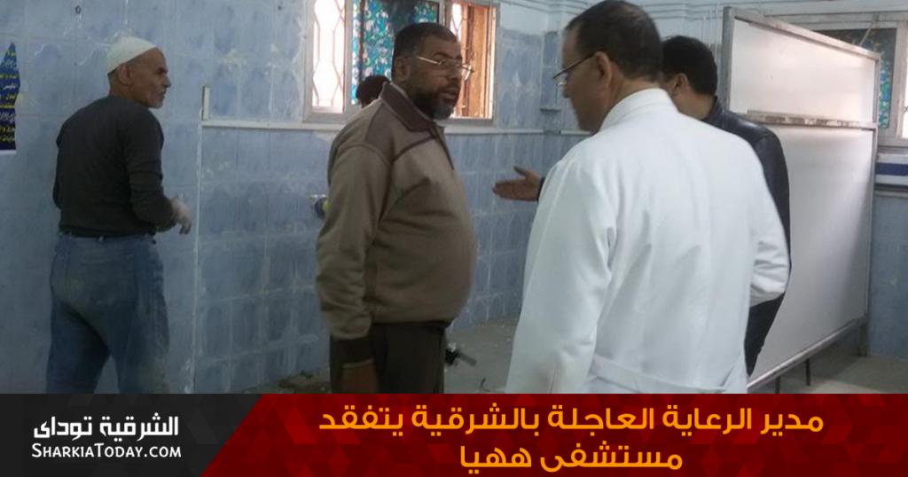 مدير الرعاية العاجلة بالشرقية يتفقد مستشفى ههيا