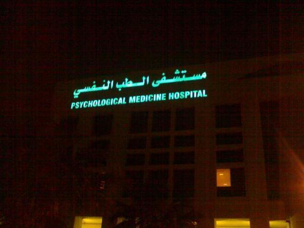 مستشفى الطب النفسي