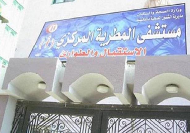 مستشفى المطرية