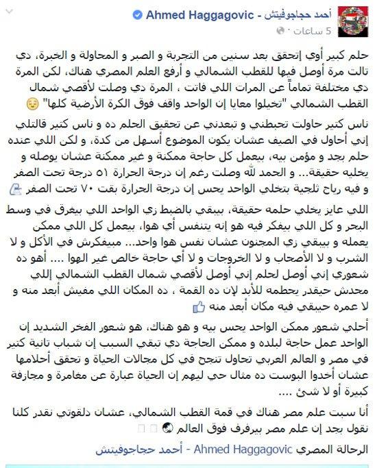 2201626116154حجاجوفيتش-يرفع-العلم-المصرى-(1)