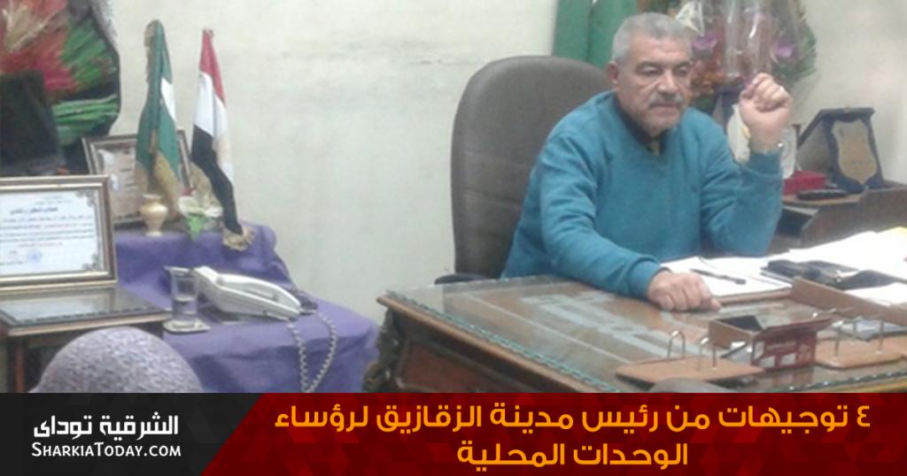 4 توجيهات من رئيس مدينة الزقازيق لرؤساء الوحدات المحلية