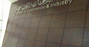 الغرفة-التجارية-الصناعية