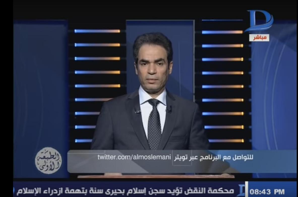 بالفيديو .. تعرف على رد المسلماني لإحتفال نتنياهو بذكرى «ثورة يوليو»