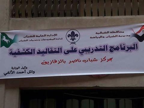 استمرار فعاليات البرنامج التدريبي بمركز شباب ناصر بالزقازيق