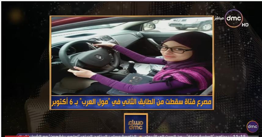 قصة وفاة طالبة بسبب لعبة فى مول العرب