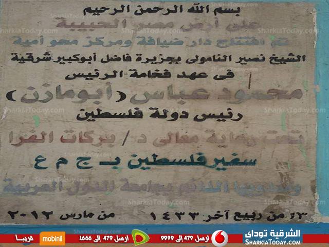 فلسطينية على الأراضي المصرية داخل محافظة الشرقية