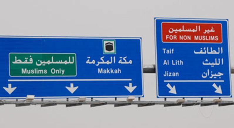 السبب حظرت «السعودية» دخول غير المسلمين «مكة»