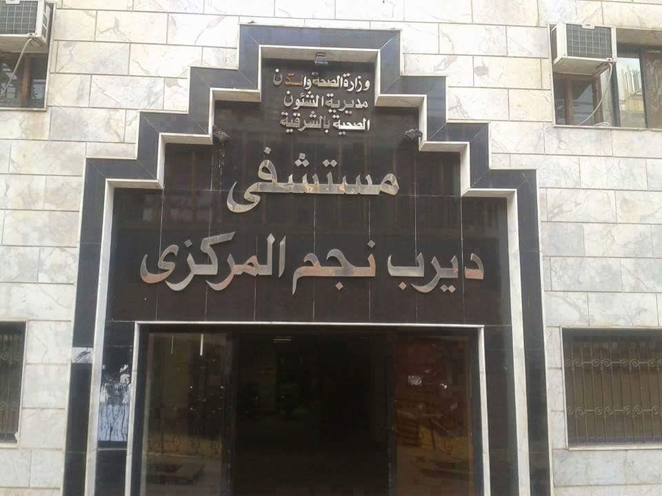 يضرب مستشفى «ديرب نجم»4