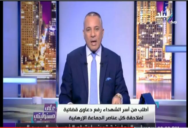 .. أحمد موسى يدعو أهالي الشهداء لرفع دعوة قضائية ضد الإرهاب