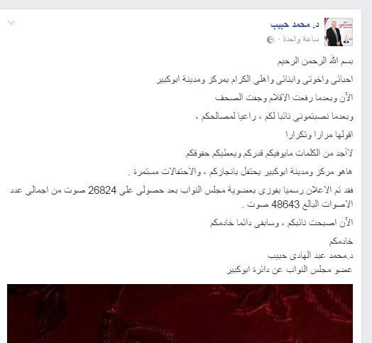 تعليق من محمد حبيب