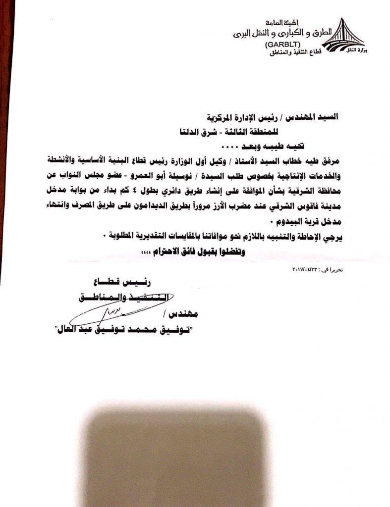 «نوسيلة أبو العمرو» تحقق حلم فاقوس في إنشاء طريق دائري 1
