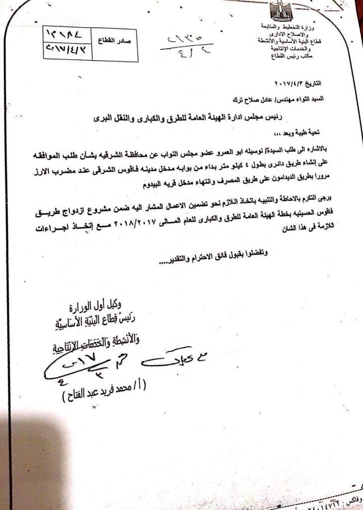 «نوسيلة أبو العمرو» تحقق حلم فاقوس في إنشاء طريق دائري 2