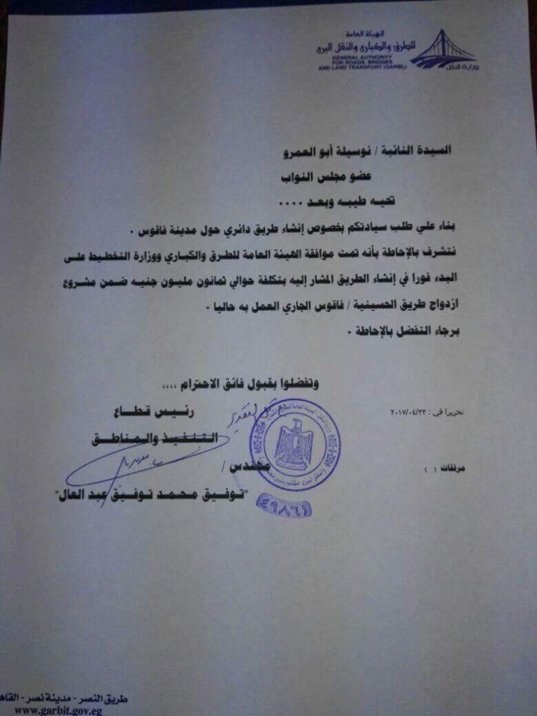 «نوسيلة أبو العمرو» تحقق حلم فاقوس في إنشاء طريق دائري 3