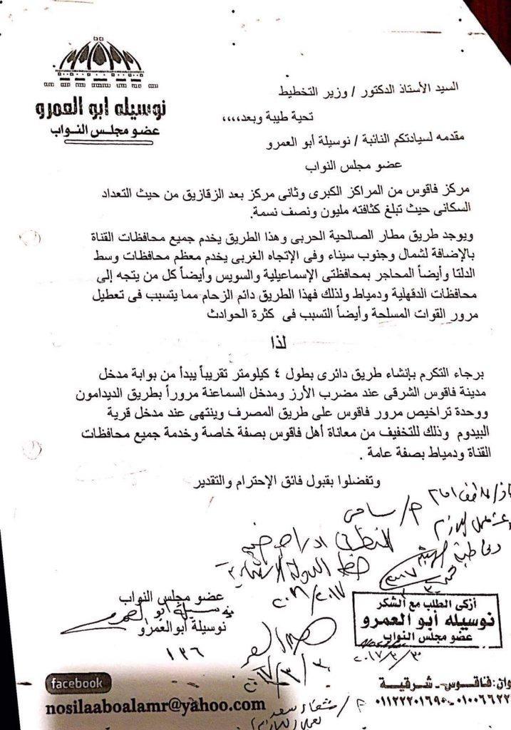 «نوسيلة أبو العمرو» تحقق حلم فاقوس في إنشاء طريق دائري 4