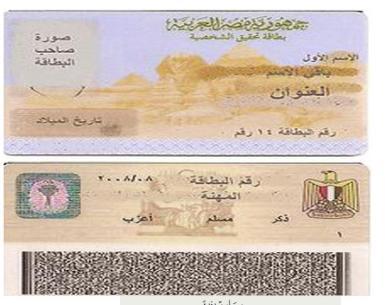 بطاقة الرقم القومى للشاب سعيد فؤاد مبروك